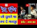 Rajasthani Instrumental || kayyam khan || Rajasthani Sangeeth