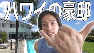 getlinkyoutube.com-ハワイの4億の豪邸へ行って驚いたSP!! 【協力:Hawaii Five-0】 口コミ