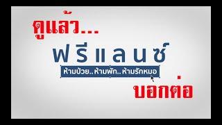 getlinkyoutube.com-ชิมลาง...ตัวอย่างใหม่ : ฟรีแลนซ์..ห้ามป่วย ห้ามพัก ห้ามรักหมอ