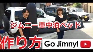 getlinkyoutube.com-ジムニー車中泊ベッド製作大会 月代式Type2の作り方とType3の紹介