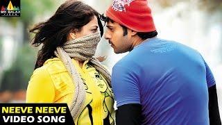 Darling Songs | Neeve Neeve Video Song | Telugu Latest Video Songs | Prabhas, Kajal Agarwal