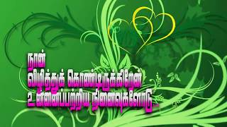 getlinkyoutube.com-tamil love kavithai