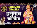 Shree Hanuman Chalisa  Full Song