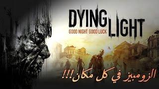 getlinkyoutube.com-Dying Light #1   !!!داينج لايت: طقطقه وقمطات مع الشباب.. الزومبيز في كل مكان