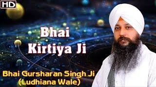 getlinkyoutube.com-Satsangat Mile So Tareya | Bhai Gursharan Singh Ji Ludhiana Wale | Anmol Bachan | Katha Kirtan | HD