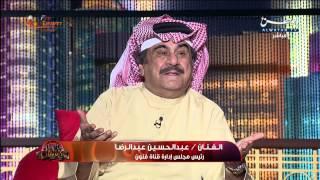 getlinkyoutube.com-لقاء الفنان عبدالحسين عبدالرضا في برنامج تو الليل 2013 - كاملة HD