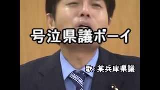 getlinkyoutube.com-号泣県議ボーイ【精巣爆裂ボーイMAD】
