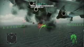 getlinkyoutube.com-エースコンバット:アサルト・ホライゾン 対艦ミッション