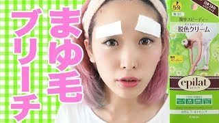 getlinkyoutube.com-まゆ毛ブリーチしてみた!エピラット 脱色クリーム Bleaching my Eyebrows