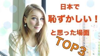 getlinkyoutube.com-外国人は日本で恥ずかしいと思った場面TOP3を紹介します!Япония - неудобные ситуации для меня как иностранца