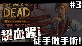 getlinkyoutube.com-超血腥! 徒手做手術!   The Walking Dead: A New Frontier #3