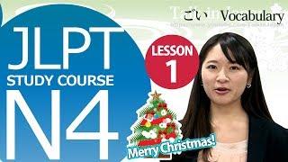 JLPT N4 Lesson 1-1  Vocabulary 「Merry Christmas!」【日本語能力試験】