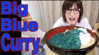 getlinkyoutube.com-【大食い】メガサイズ 青カレー作って食べたい!【木下ゆうか】It makes extra large blue curry  | Japanese girl did Big Eater