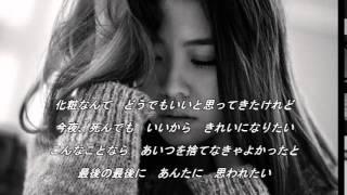 getlinkyoutube.com-化粧  中島みゆき 【cover】