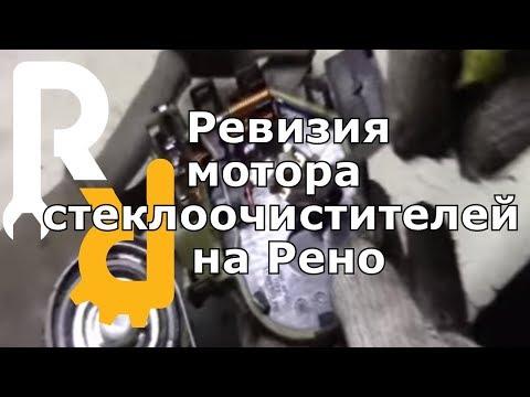 Ревизия мотора стеклоочистителей на Рено