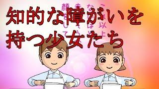 getlinkyoutube.com-【感動する話長編】知的な障がいを持つ少女たちの実話に泣ける・日本理化学工業