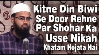 getlinkyoutube.com-Kitne Din Biwi Se Door Rehne Par Sohar Ka Usse Nikah Khatm Hojata Hai By Adv. Faiz Syed