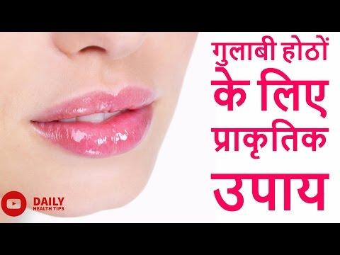 Home Remedies for Dark Lips   घरेलू उपाय होठों को निखारने के लिए   होठों का कालापन