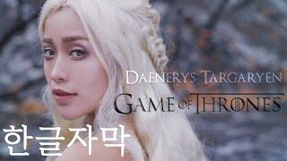 getlinkyoutube.com-[한글자막]Game of Thrones - Daenerys Targaryen Look 왕좌의 게임 - 대너리스 타르가르옌 룩
