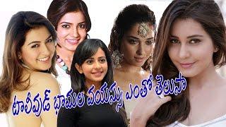 getlinkyoutube.com-Tollywood Actress Real Age | Samantha | Rakul | Raasi Kanna | Hanshika