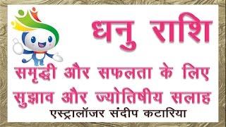 getlinkyoutube.com-Hindi Dhanu Rashi Sagittarius Astrology Tips, Suggestions for Success, Growth, Prosperity in Life
