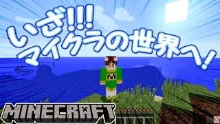 getlinkyoutube.com-【ぽこくら#0】 いざ、マイクラの世界へ!【マインクラフト】ゆっくり実況プレイ