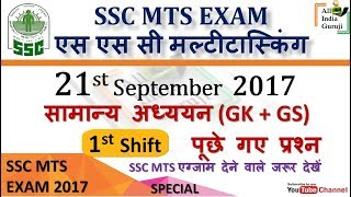 ssc mts multitasking exam 21 September 2017 1st shift general awareness questions and answer