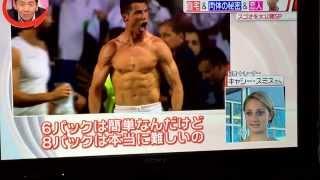 getlinkyoutube.com-C.ロナウドの自宅、肉体美、恋人 秘蔵映像全て見せます。  Cristiano Ronaldo