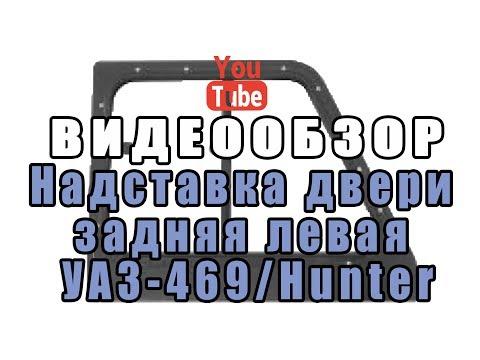 Надставка двери УАЗ 469 Хантер