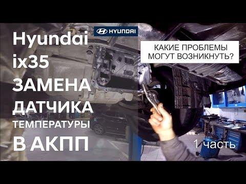 Замена датчика температуры масла в АКПП на Hyundai ix35 (1 часть)