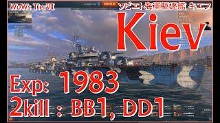 getlinkyoutube.com-【WoWs】ソビエト海軍 駆逐艦 キエフ Kiev  ④【Tier7】
