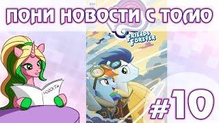 getlinkyoutube.com-ПОНИ НОВОСТИ с Томо - выпуск 10