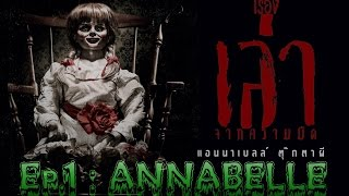 getlinkyoutube.com-ตำนาน Annabelle แอนนาเบล ตุ๊กตาผี  |  เรื่องเล่าจากความมืด Ep:1