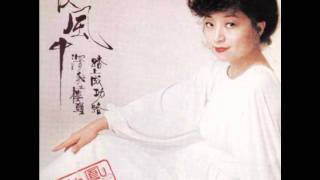 getlinkyoutube.com-徐小鳳 - 喜氣洋洋 (1979)
