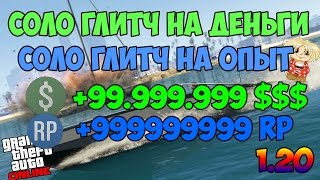getlinkyoutube.com-GTA V Online 1.20 NEXT-GEN! - СОЛО ГЛИТЧ НА ДЕНЬГИ и ОПЫТ/ $ solo glitch PS4/3/Xbox 360/one