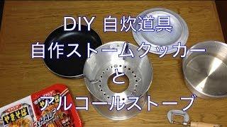 getlinkyoutube.com-DIY 自作 ストームクッカーとアルコールストーブと超大盛ペヤング