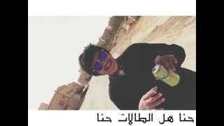 حنا الشيابين عز يمال العز