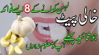 getlinkyoutube.com-Nihaar Mu Lehsan Khaney Ke Fawaid | Health Benefits of Garlic in Urdu / Hindi