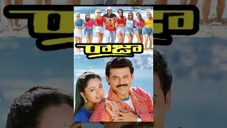 Raja Telugu Full Movie   Venkatesh   Soundarya   Abbas   TeluguOne