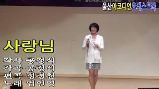 getlinkyoutube.com-김용임/사랑님 /가수 엄인영 /2015 아코디언 드림콘서트 / 능금꽃 내고향