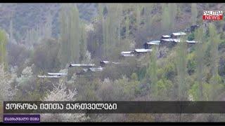 Çoruh'un Ötesindeki Gürcüler ჭოროხს იქითა ქართველები (ტაო-კლარჯეთი)
