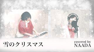 getlinkyoutube.com-DREAMS COME TRUEさん 雪のクリスマス ピアノカバー 歌詞あり / NAADA