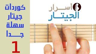 getlinkyoutube.com-تعليم عزف  جيتار سهل جدا للمبتدئين - حلقة 1