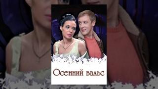 Осенний Вальс. Фильм. StarMedia. Мелодрама