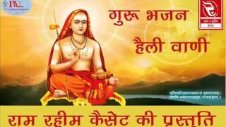 getlinkyoutube.com-Hits Of Ramniwas Rao I Heli Vani 2 I Super Hit Bhajan I First Time I Full Bhajan I Pramod Audio Lab