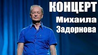 getlinkyoutube.com-Вся правда о российской дури. Концерт Задорнова