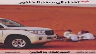 getlinkyoutube.com-شيله اهداء الى سعد الخنفور اداء ناصر الخميلي