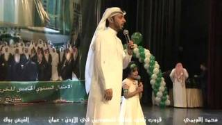 getlinkyoutube.com-شوفوا السعودية سمير البشيري و وعد البشيري