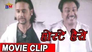 getlinkyoutube.com-Hoste Haise   होस्टे हैसे   Comedy scene   Nepali Movie   CHOR SHIPAHI