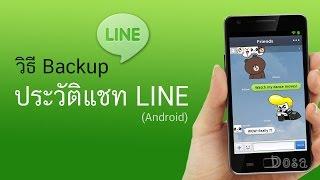 getlinkyoutube.com-วิธี Backup ประวัติการแชท LINE (Android)